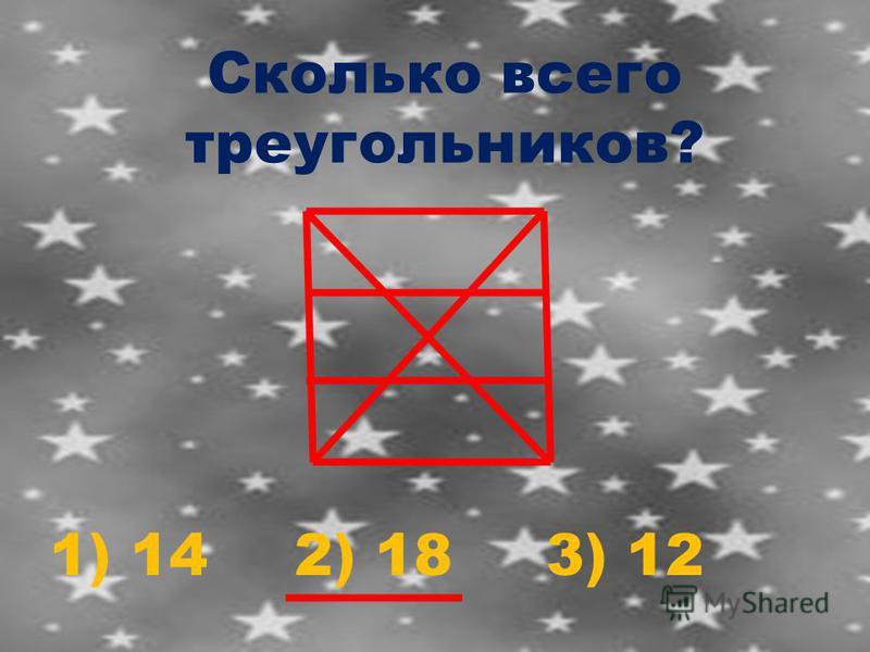 Сколько всего треугольников? 1) 142) 183) 12