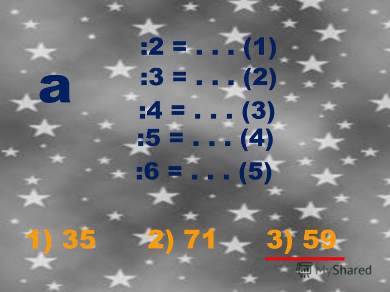 а :2 =... (1) :3 =... (2) :4 =... (3) :5 =... (4) :6 =... (5) 1) 352) 713) 59