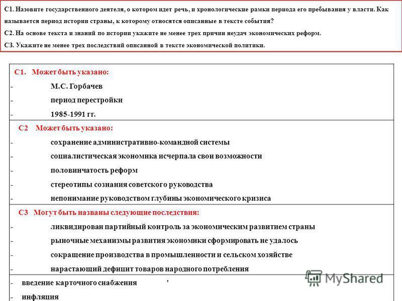 С1. Может быть указано: -М.С. Горбачев -период перестройки -1985-1991 гг. С2 Может быть указано: -сохранение административно-командной системы -социалистическая экономика исчерпала свои возможности -половинчатость реформ -стереотипы сознания советско