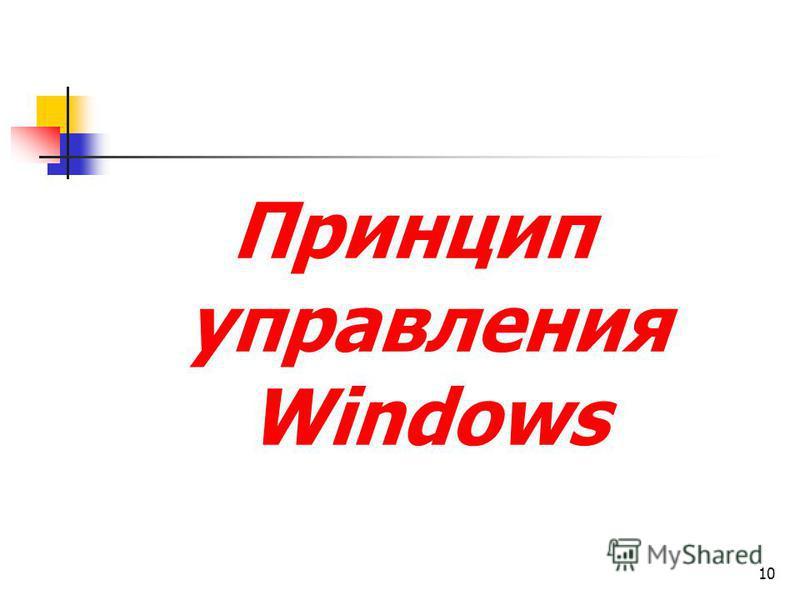 10 Принцип управления Windows