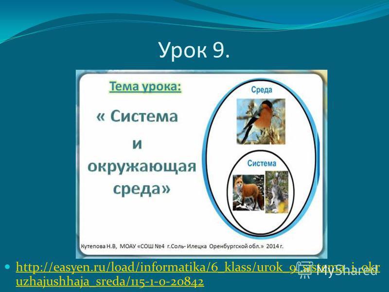 Урок 9. http://easyen.ru/load/informatika/6_klass/urok_9_sistema_i_okr uzhajushhaja_sreda/115-1-0-20842 http://easyen.ru/load/informatika/6_klass/urok_9_sistema_i_okr uzhajushhaja_sreda/115-1-0-20842