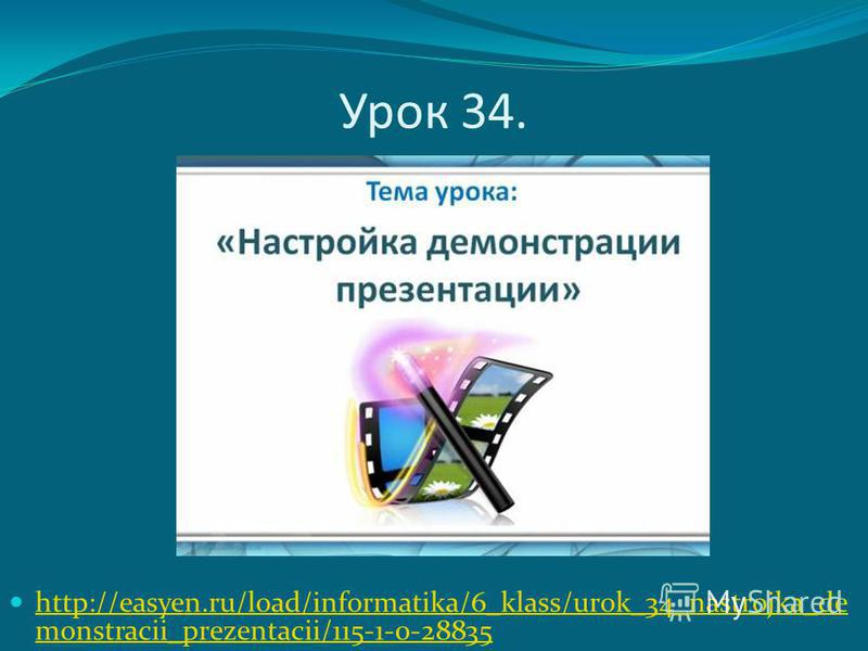 Урок 34. http://easyen.ru/load/informatika/6_klass/urok_34_nastrojka_de monstracii_prezentacii/115-1-0-28835 http://easyen.ru/load/informatika/6_klass/urok_34_nastrojka_de monstracii_prezentacii/115-1-0-28835