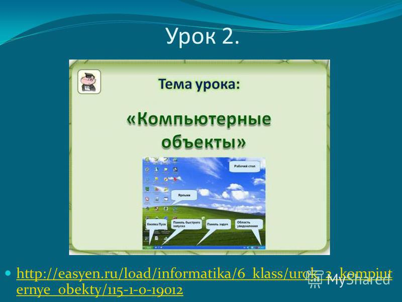 Урок 2. http://easyen.ru/load/informatika/6_klass/urok_2_kompjut ernye_obekty/115-1-0-19012 http://easyen.ru/load/informatika/6_klass/urok_2_kompjut ernye_obekty/115-1-0-19012