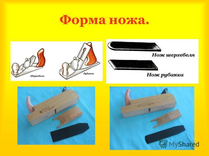 Форма ножа.