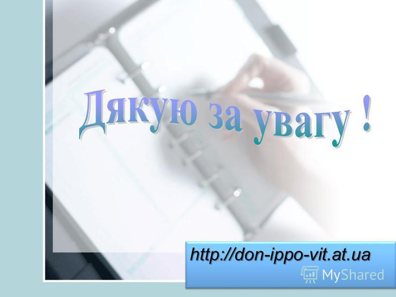 http://don-ippo-vit.at.uahttp://don-ippo-vit.at.ua