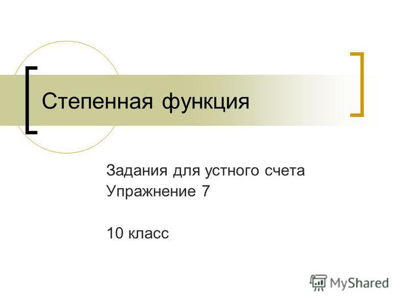 Показательная Функция Презентация 11 Класс