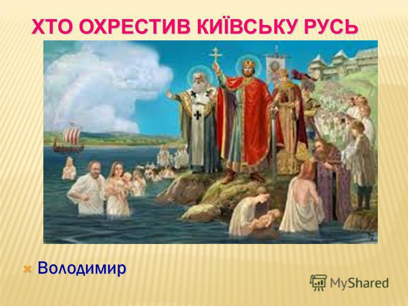 Володимир Володимир ХТО ОХРЕСТИВ КИЇВСЬКУ РУСЬ