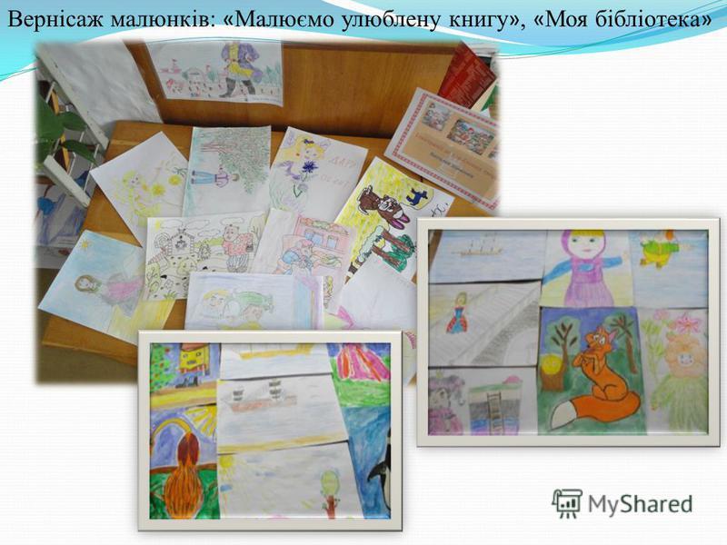 Вернісаж малюнків: « Малюємо улюблену книгу », « Моя бібліотека »