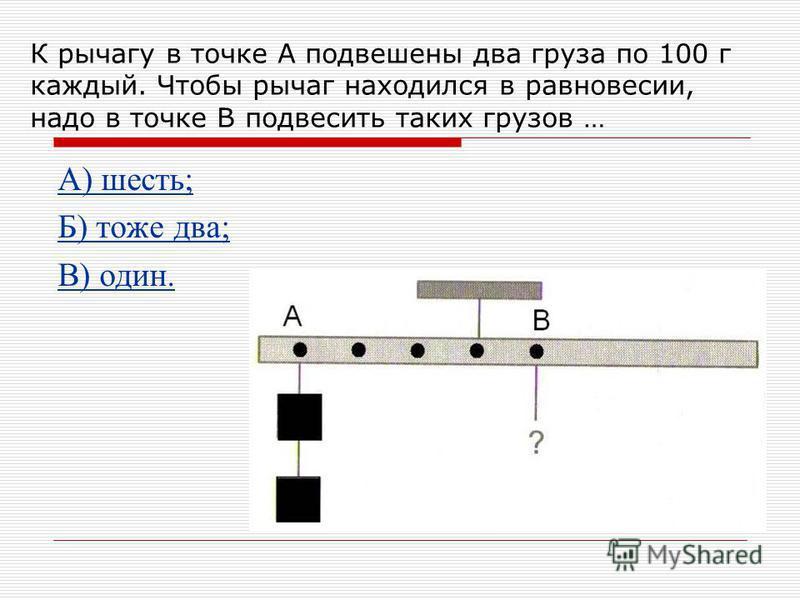 К простым механизмам относятся: А) рычаг, наклонная плоскость; Б) блок, лебёдка; В) ворот, подъёмный кран.