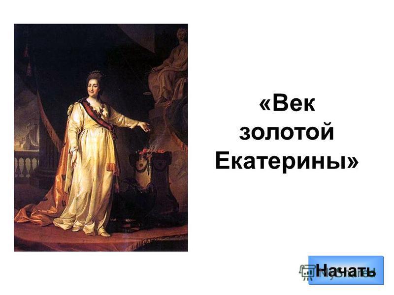 Начать «Век золотой Екатерины»