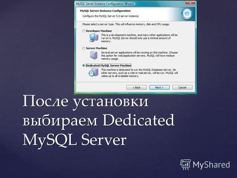 После установки выбираем Dedicated MySQL Server