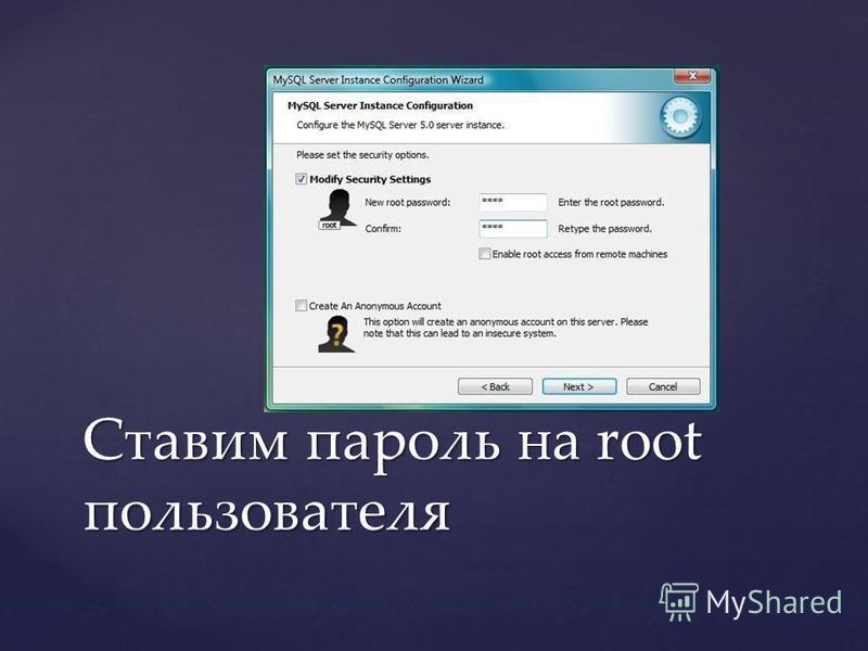 Ставим пароль на root пользователя
