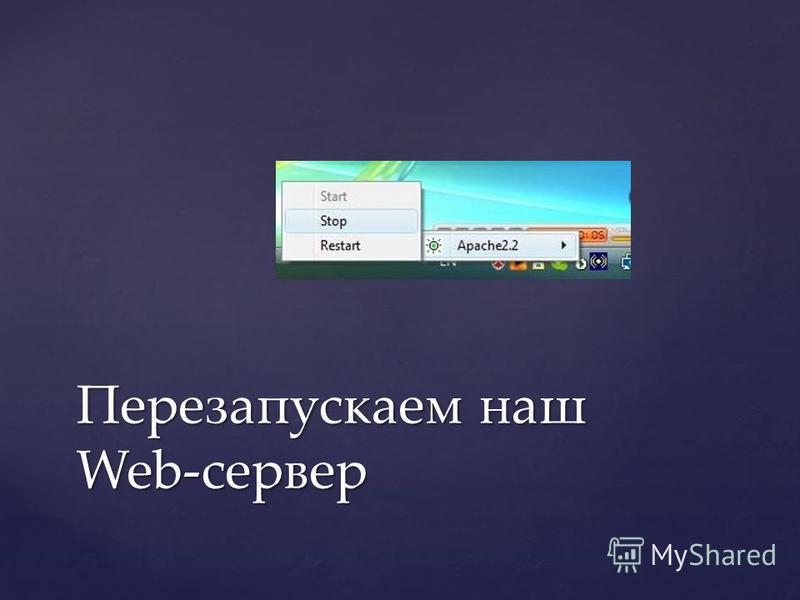 Перезапускаем наш Web-сервер