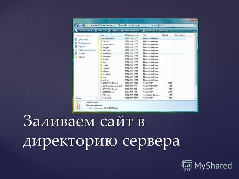 Заливаем сайт в директорию сервера