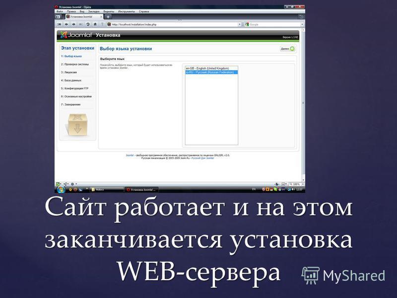Сайт работает и на этом заканчивается установка WEB-сервера