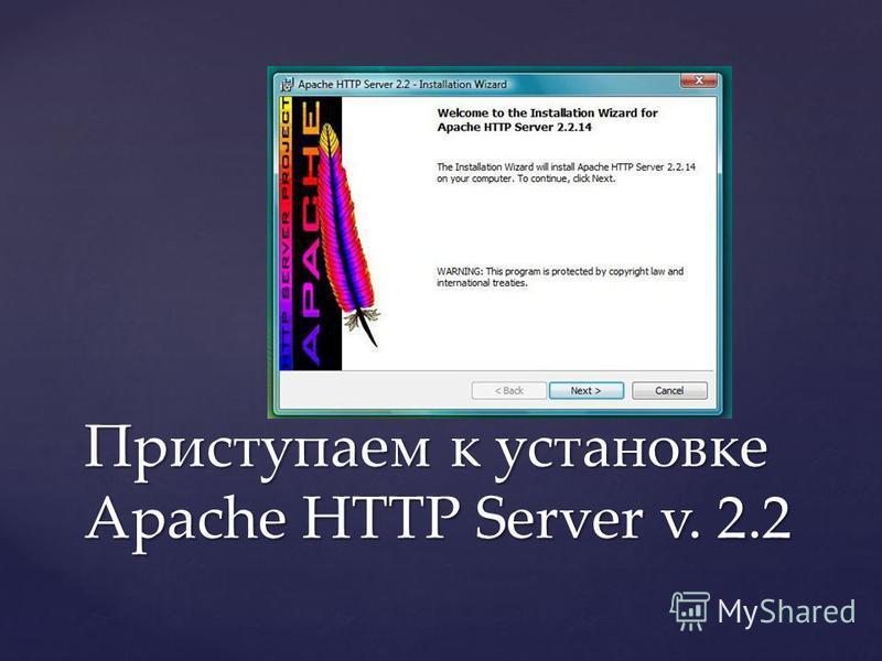 Приступаем к установке Apache HTTP Server v. 2.2