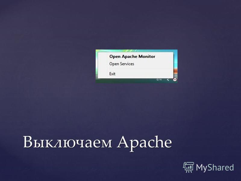 Выключаем Apache