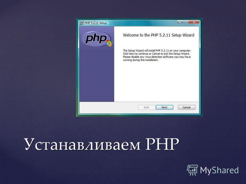 Устанавливаем PHP