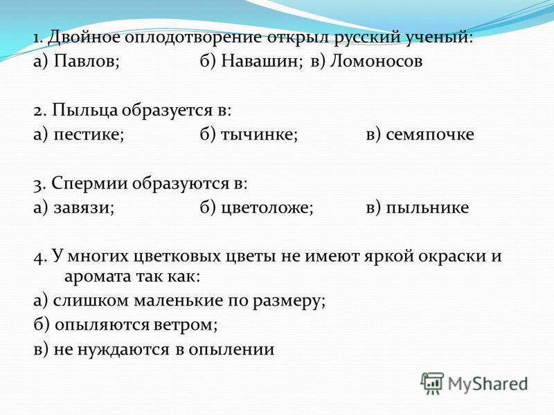 « Отдел Покрытосеменные» Автор: Е.Е. Харченко