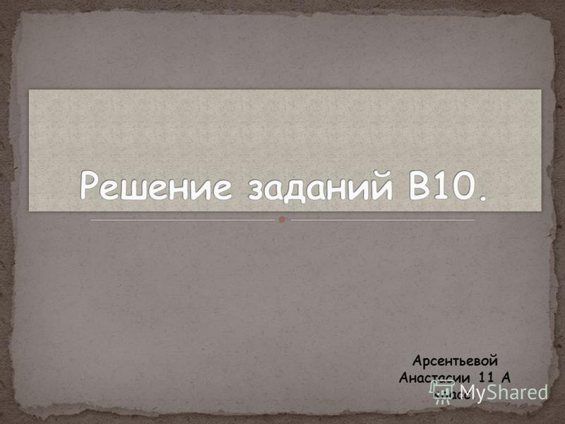 Арсентьевой Анастасии 11 А класс.
