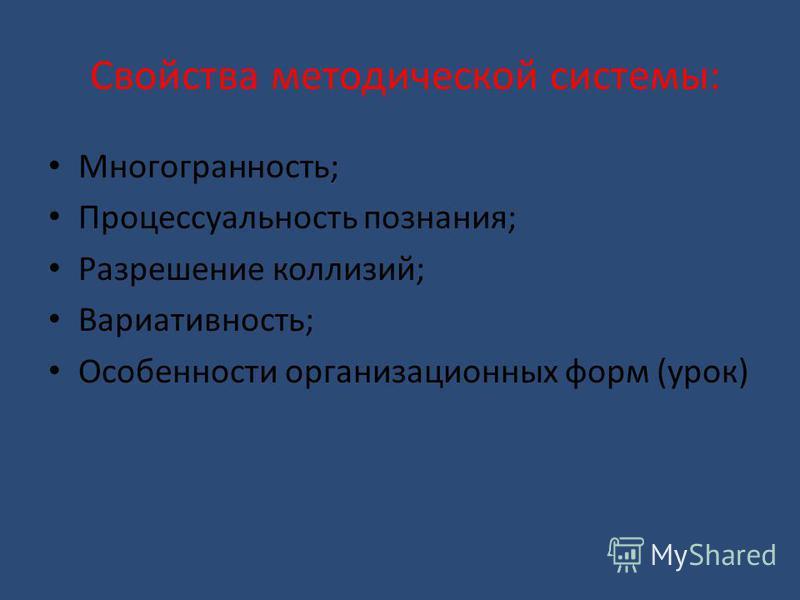 Свойства методической системы: Многогранность; Процессуальность познания; Разрешение коллизий; Вариативность; Особенности организационных форм (урок)