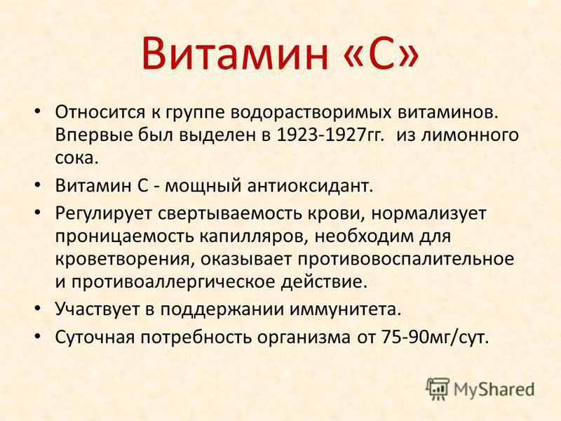 Витамин «С» Относится к группе водорастворимых витаминов. Впервые был выделен в 1923-1927 гг. из лимонного сока. Витамин С - мощный антиоксидант. Регулирует свертываемость крови, нормализует проницаемость капилляров, необходим для кроветворения, оказ