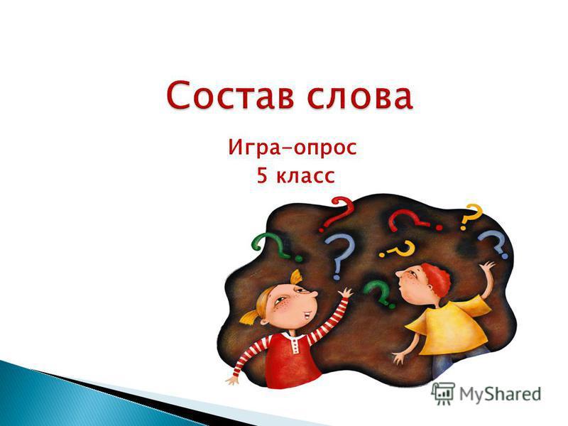 Морфемика 5 Класс Презентация К Уроку
