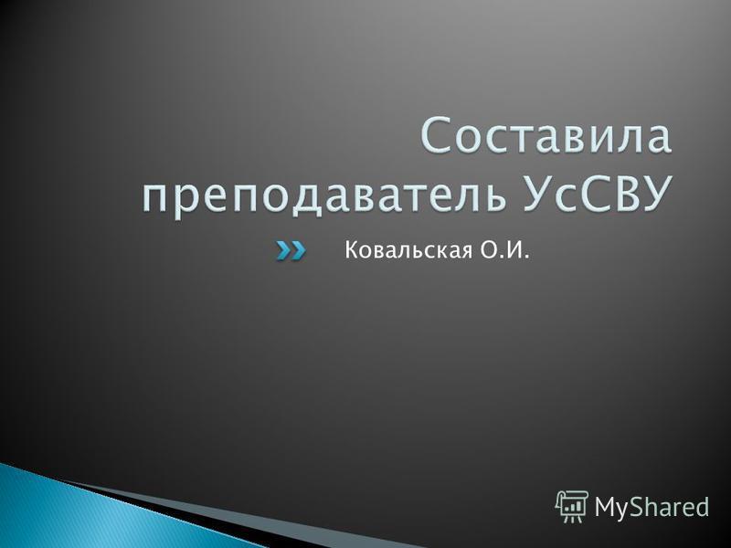 Ковальская О.И.