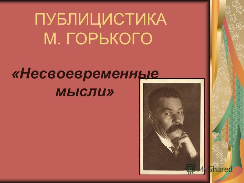 ПУБЛИЦИСТИКА М. ГОРЬКОГО «Несвоевременные мысли»