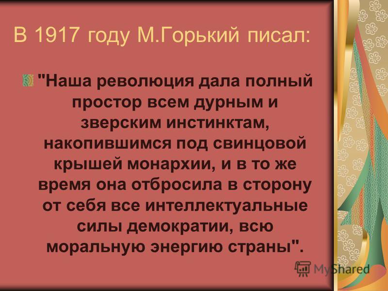 В 1917 году М.Горький писал: