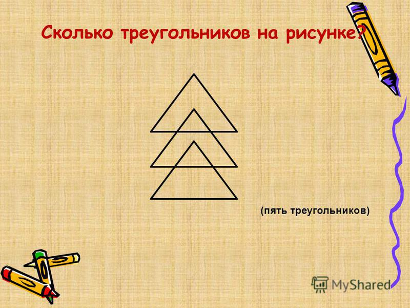 Cколько треугольников на рисунке? (пять треугольников)