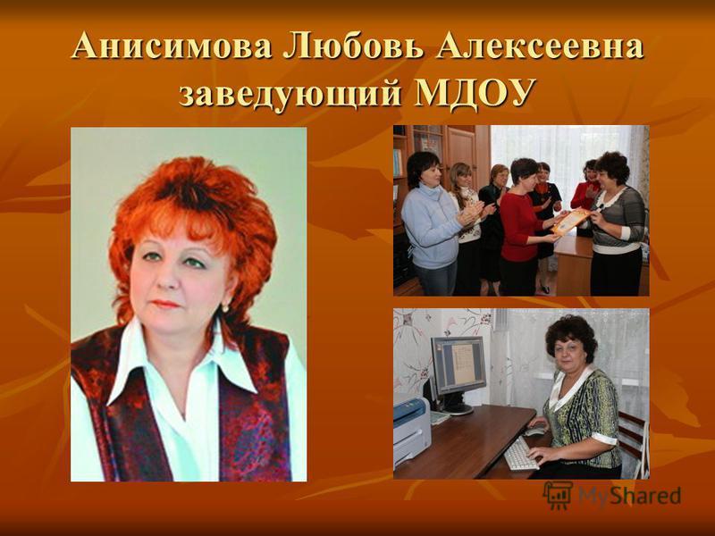 Анисимова Любовь Алексеевна заведующий МДОУ