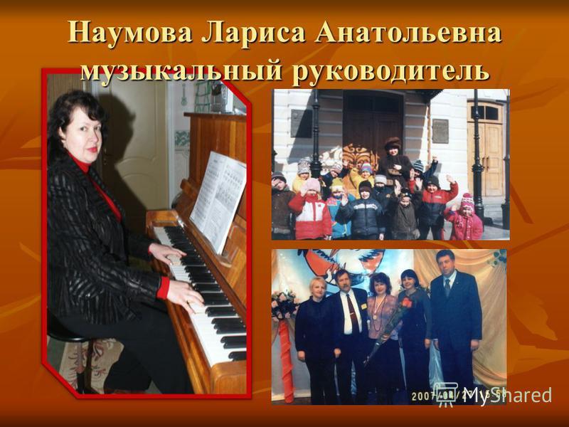 Наумова Лариса Анатольевна музыкальный руководитель