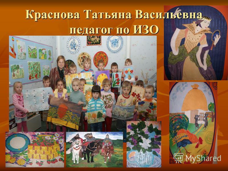 Краснова Татьяна Васильевна педагог по ИЗО