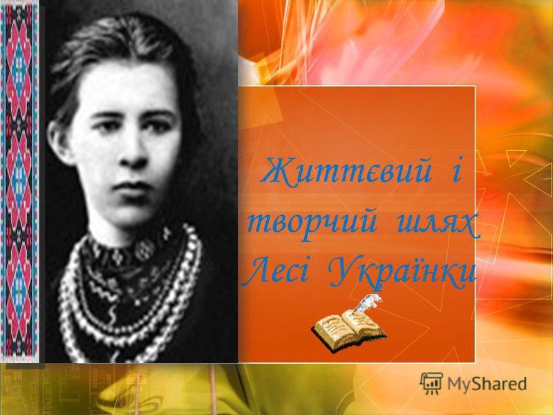 Життєвий і творчий шлях Лесі Українки
