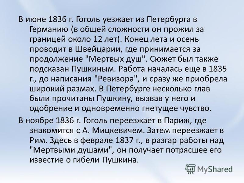 В июне 1836 г. Гоголь уезжает из Петербурга в Германию (в общей сложности он прожил за границей около 12 лет). Конец лета и осень проводит в Швейцарии, где принимается за продолжение