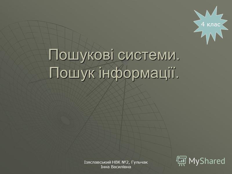 Ізяславський НВК 2, Гульчак Інна Василівна Пошукові системи. Пошук інформації. 4 клас