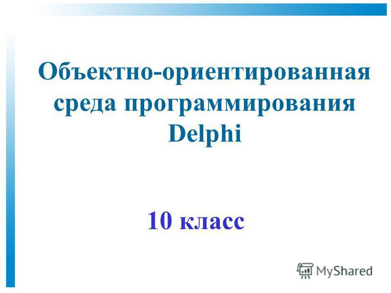 Объектно-ориентированная среда программирования Delphi 10 класс