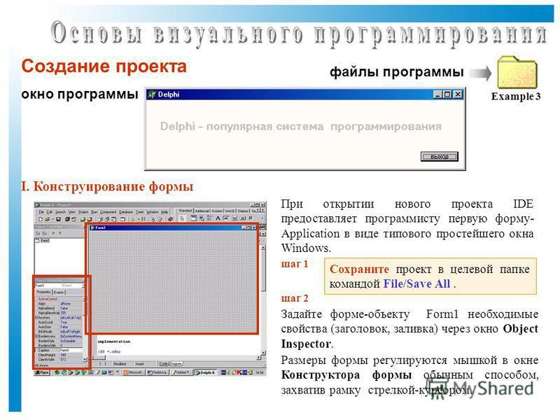 Создание проекта окно программы файлы программы Example 3 I. Конструирование формы При открытии нового проекта IDE предоставляет программисту первую форму- Application в виде типового простейшего окна Windows. Размеры формы регулируются мышкой в окне