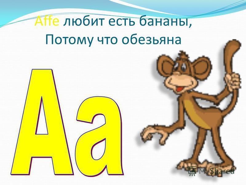 Affe любит есть бананы, Потому что обезьяна