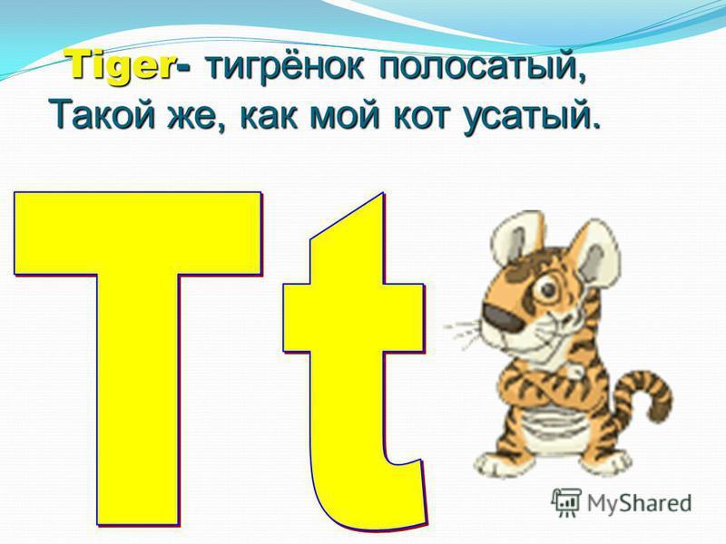 Tiger- тигрёнок полосатый, Такой же, как мой кот усатый.