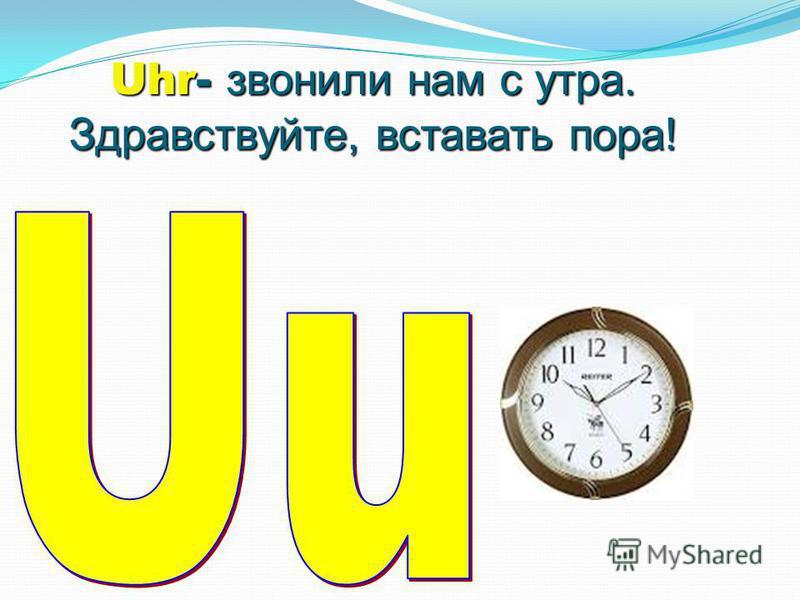 Uhr- звонили нам с утра. Здравствуйте, вставать пора!