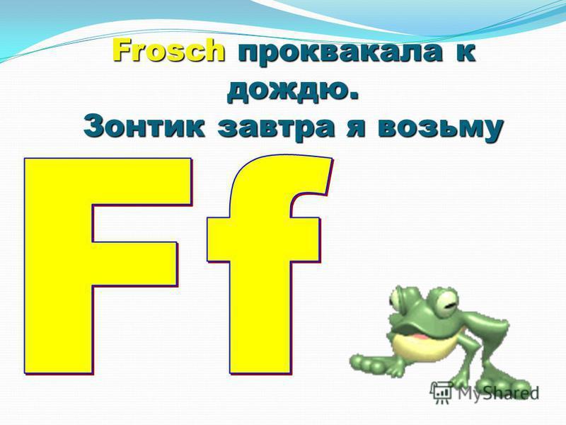 Frosch проквакала к дождю. Зонтик завтра я возьму