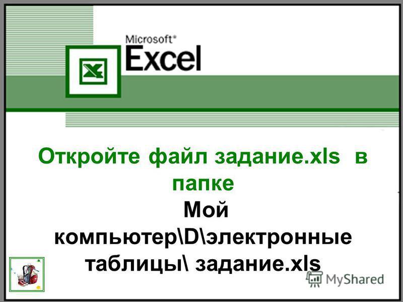 30 Откройте файл задание.xls в папке Мой компьютер\D\электронные таблицы\ задание.xls