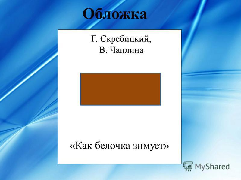 Обложка Г. Скребицкий, В. Чаплина «Как белочка зимует»