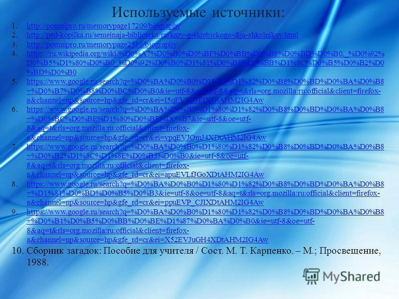 Используемые источники: 1.http://pomnipro.ru/memorypage17209/biographyhttp://pomnipro.ru/memorypage17209/biography 2.http://ped-kopilka.ru/semeinaja-biblioteka/raskazy-g-skrebickogo-dlja-shkolnikov.htmlhttp://ped-kopilka.ru/semeinaja-biblioteka/raska