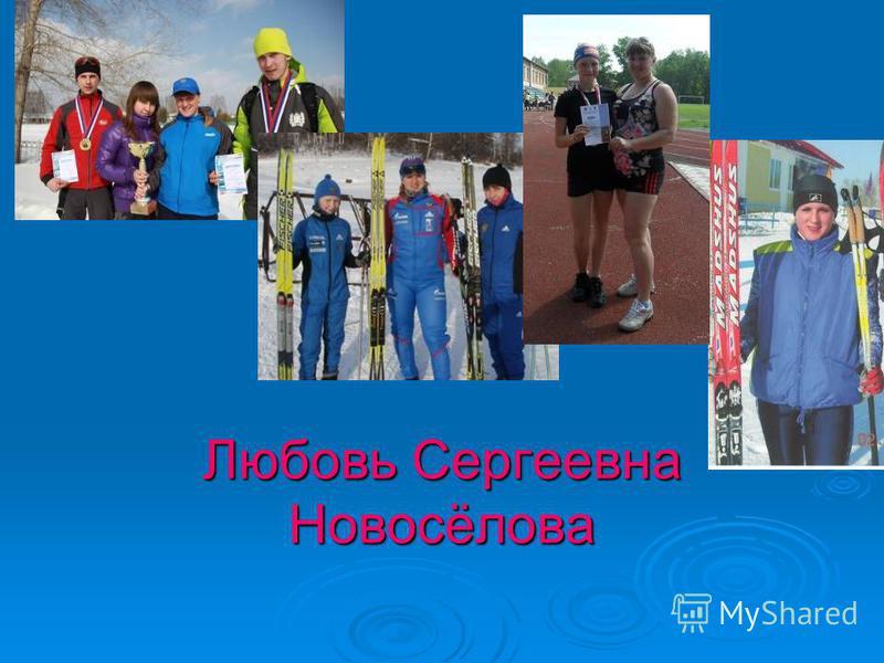 Любовь Сергеевна Новосёлова