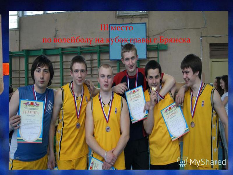 III место по волейболу на кубок главы г.Брянска