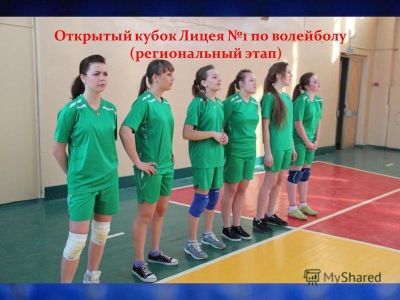Открытый кубок Лицея 1 по волейболу (региональный этап)