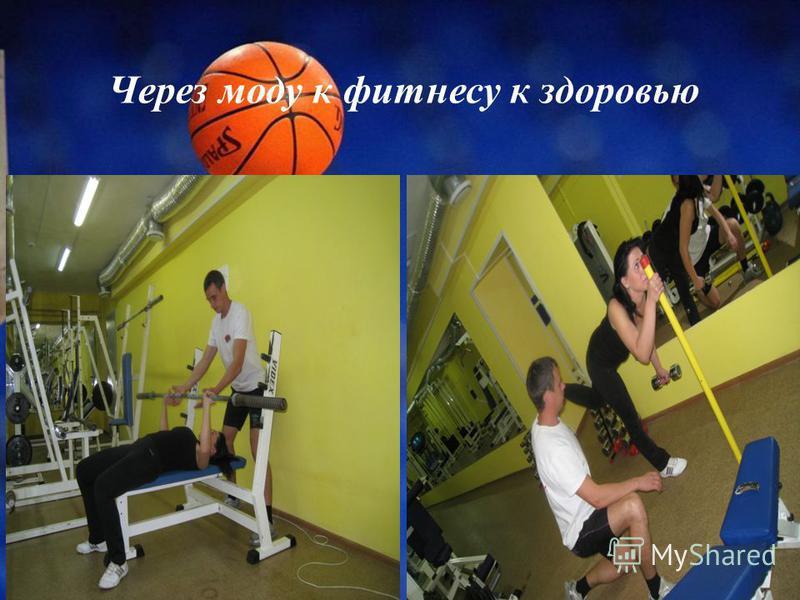 Через моду к фитнесу к здоровью